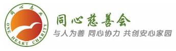 同心慈善会项目 logo